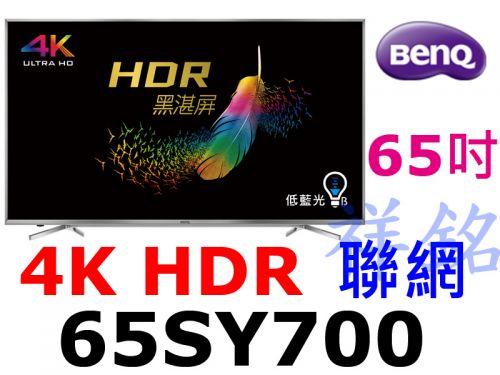 祥銘BenQ明基65吋4K HDR護眼大型液晶65...