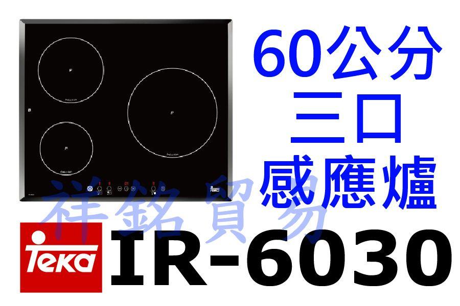 祥銘德國Teka 60公分三口感應爐IR-6030...