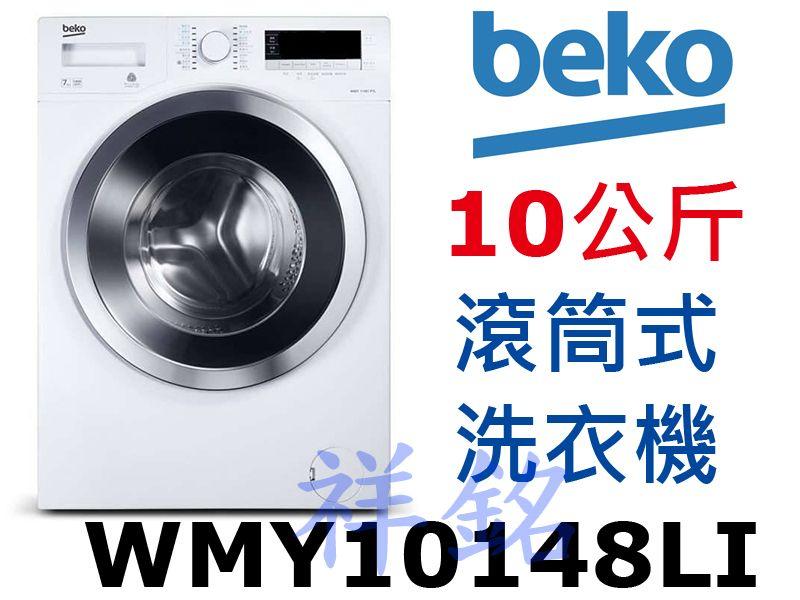 祥銘英國Beko倍科10公斤WMY10148LI滾...