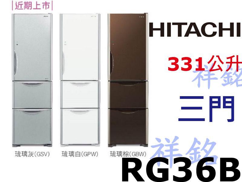 購買再現折祥銘HITACHI日立3門琉璃331L變...