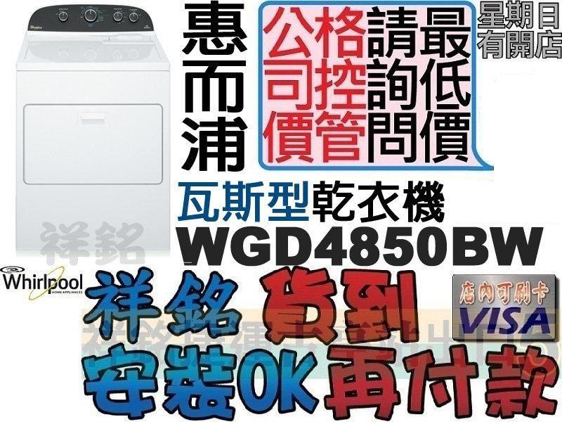 祥銘Whirlpool惠而浦12公斤WGD4850BW瓦斯型乾衣機有實體店面來電店最低價