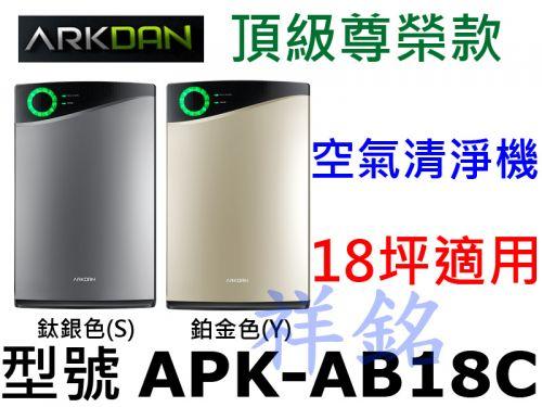 祥銘ARKDAN 18坪頂級尊榮款空氣清淨機APK...