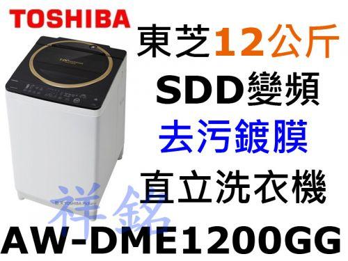 祥銘TOSHIBA東芝12公斤Magic Drum...