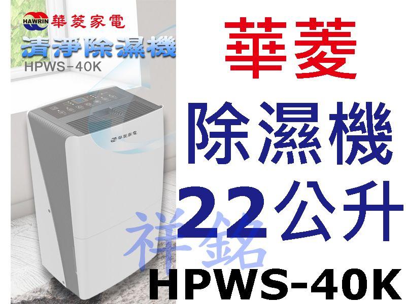 祥銘華菱22公升清淨除濕機HPWS-40K請詢價