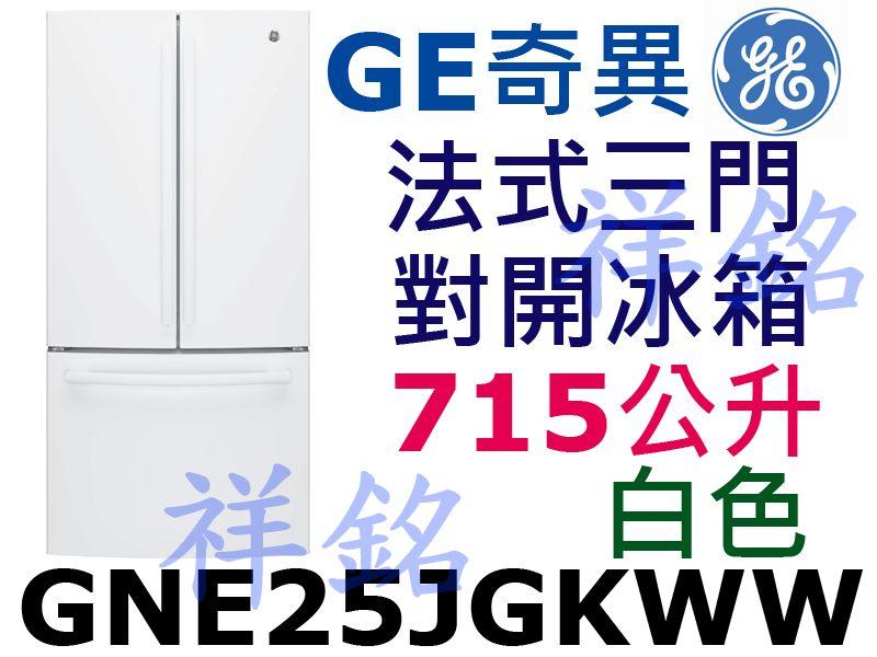 祥銘GE奇異法式三門對開冰箱715公升GNE25J...