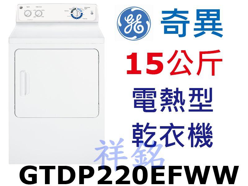 祥銘GE奇異15公斤機械式電熱型乾衣機GTDP22...