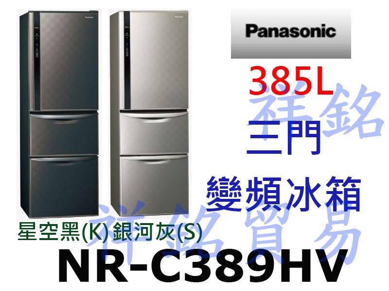 祥銘Panasonic國際牌385L三門變頻冰箱N...