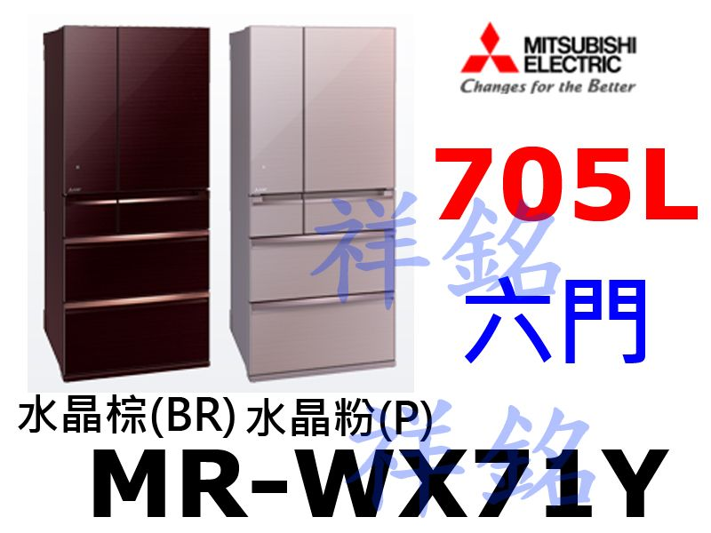 祥銘MITSUBISHI三菱705公升六門變頻冰箱...