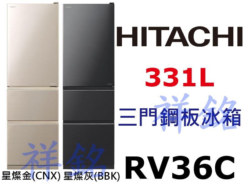 購買再現折祥銘HITACHI日立3門鋼板331L變...