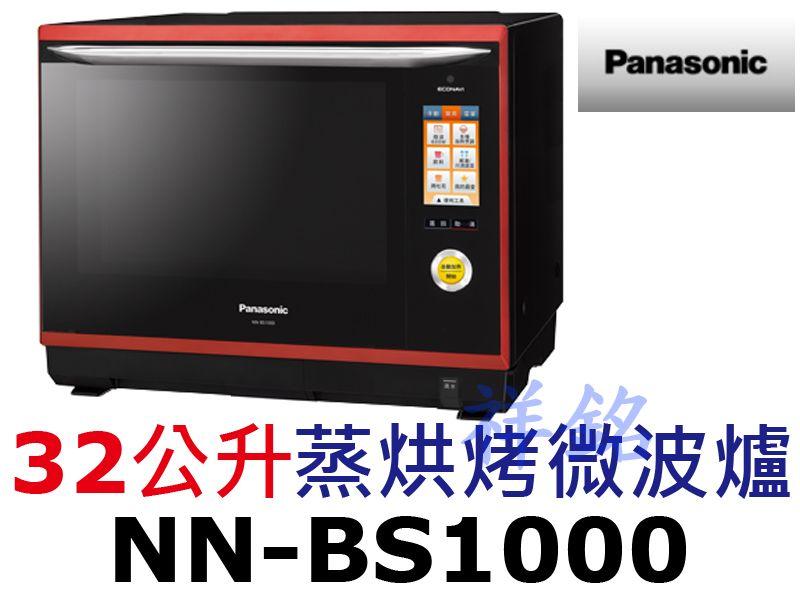 祥銘Panasonic國際牌32公升NN-BS10...