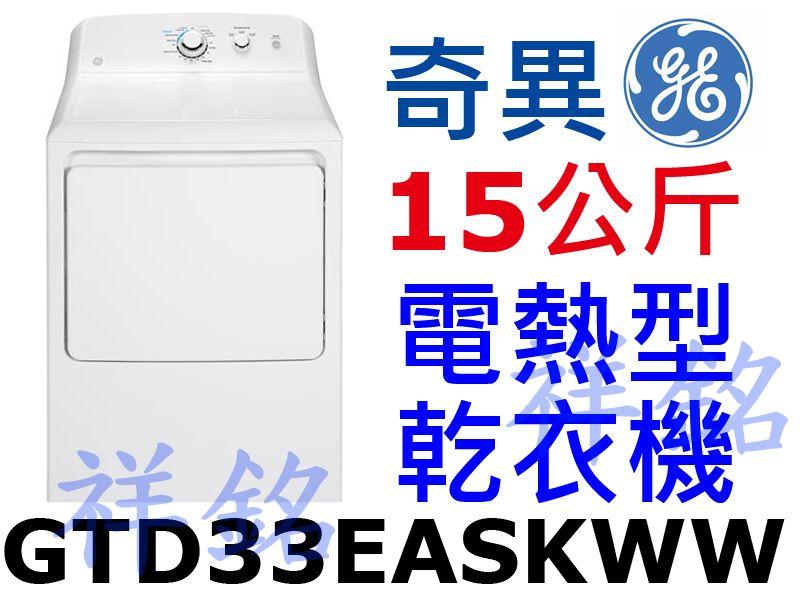 祥銘GE奇異15公斤大容量電熱型乾衣機GTD33EASKWW請詢價