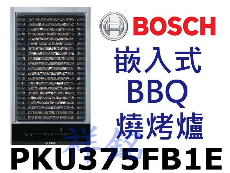 祥銘BOSCH博世6系列嵌入式30公分BBQ燒烤爐...