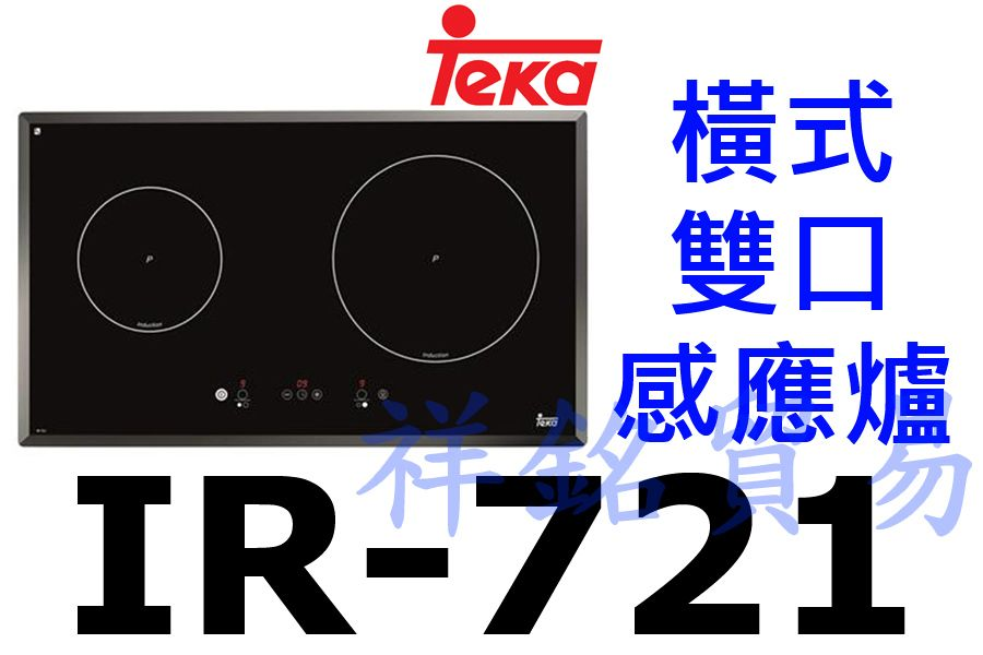 祥銘德國Teka橫式雙口感應爐(斜階)IR-721...
