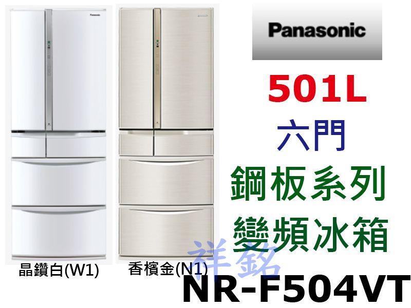 祥銘Panasonic國際牌501L日本製六門變頻...