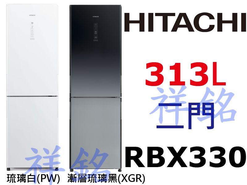 購買再現折祥銘HITACHI日立2門313L變頻冰...