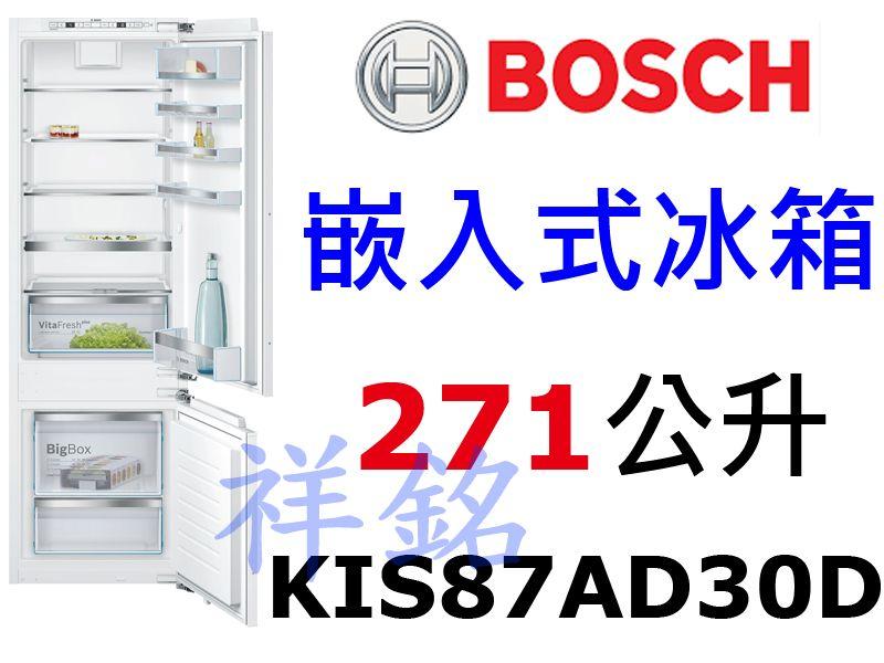 祥銘BOSCH 271公升6系列嵌入式冰箱上冷藏下...