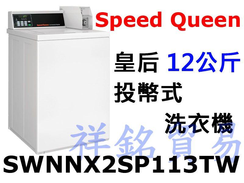 祥銘Speed Queen皇后12公斤投幣式商用洗...