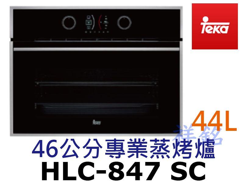 購買再現折祥銘德國Teka46公分專業蒸烤爐HLC...
