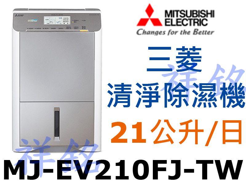 祥銘MITSUBISHI三菱日製21公升清淨變頻除...