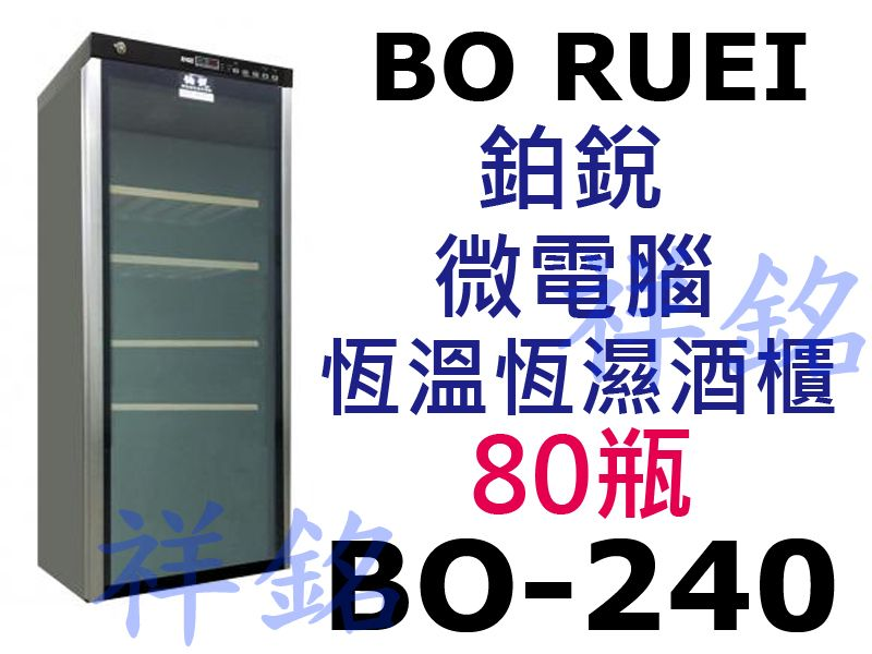 祥銘鉑銳BO RUEI微電腦恆溫恆濕紅酒櫃80瓶B...