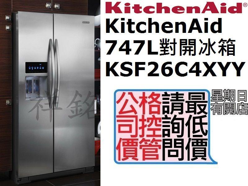 祥銘KitchenAid對開門747L製冰冰箱KS...