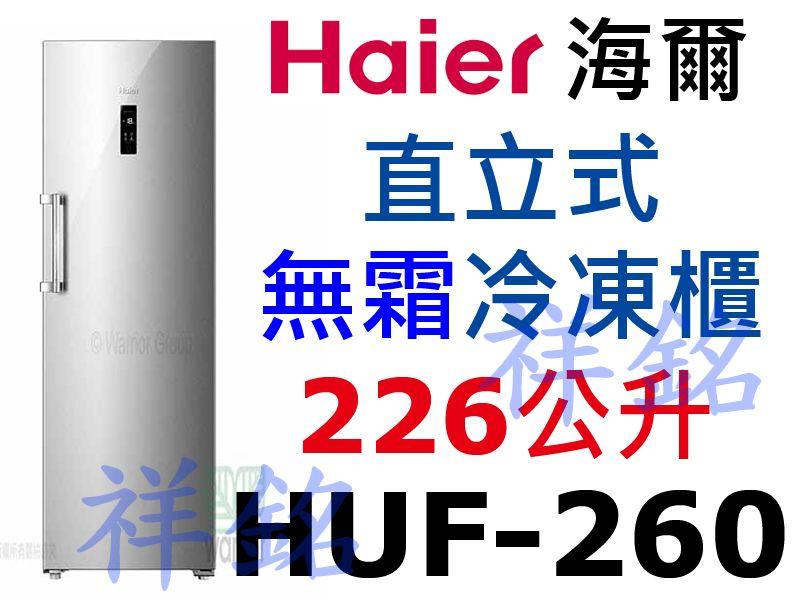 祥銘Haier海爾226公升5尺5直立單門無霜冷凍...