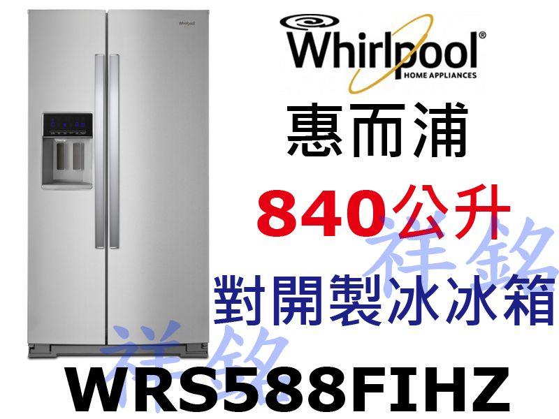 購買再現折祥銘Whirlpool惠而浦840公升對...