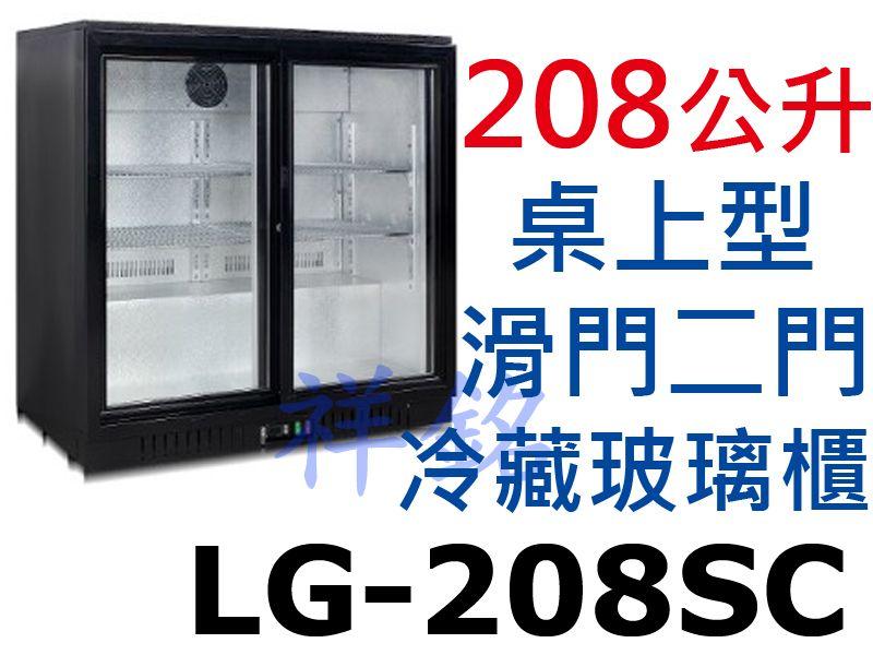 祥銘208公升桌上型滑門冷藏櫃LG-208SC小菜...