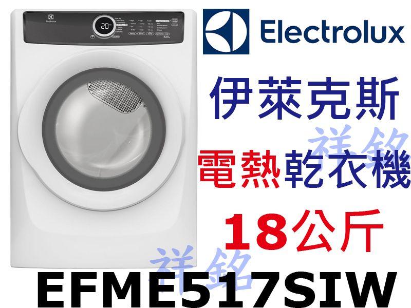 祥銘Electrolux伊萊克斯超大容量18公斤電...