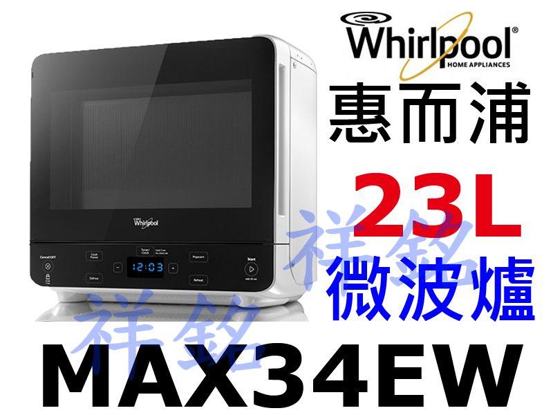 祥銘Whirlpool惠而浦23L微電腦微波爐MA...