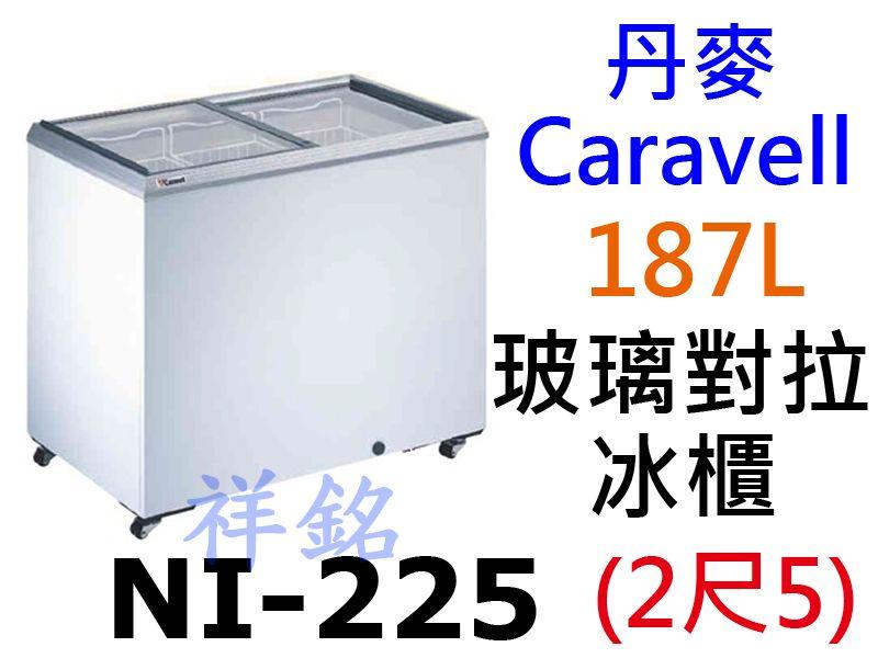 祥銘丹麥Caravell進口玻璃對拉冷凍櫃187公...