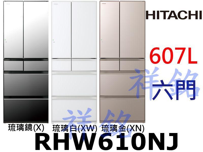 購買再現折祥銘HITACHI日立607公升六門琉璃...