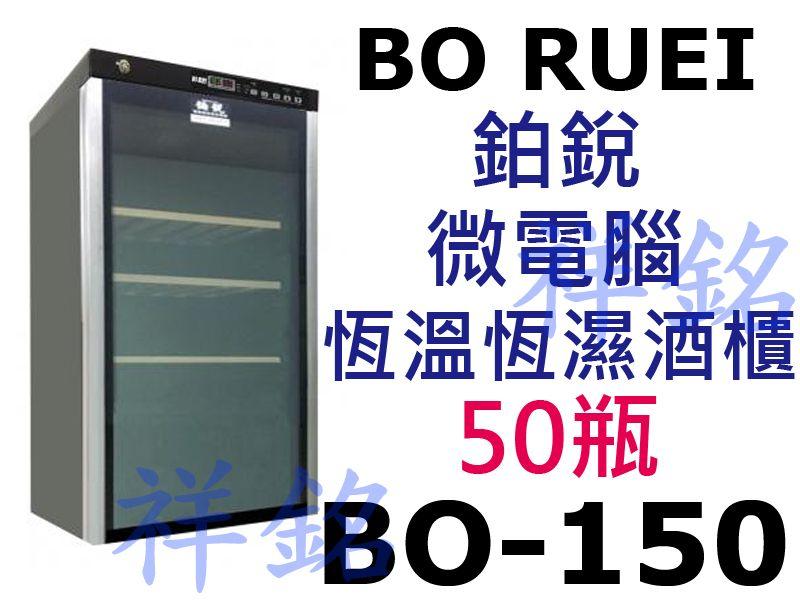 祥銘鉑銳BO RUEI微電腦恆溫恆濕紅酒櫃50瓶B...