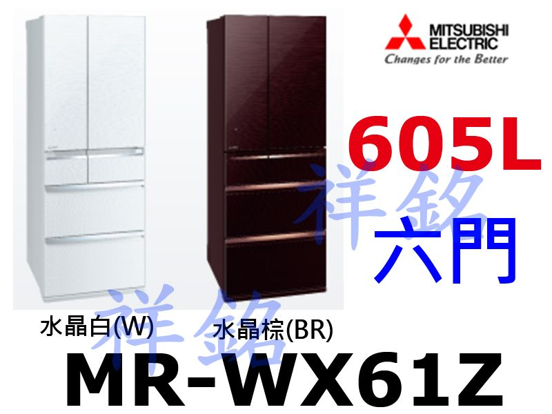 祥銘MITSUBISHI三菱605公升六門變頻冰箱...