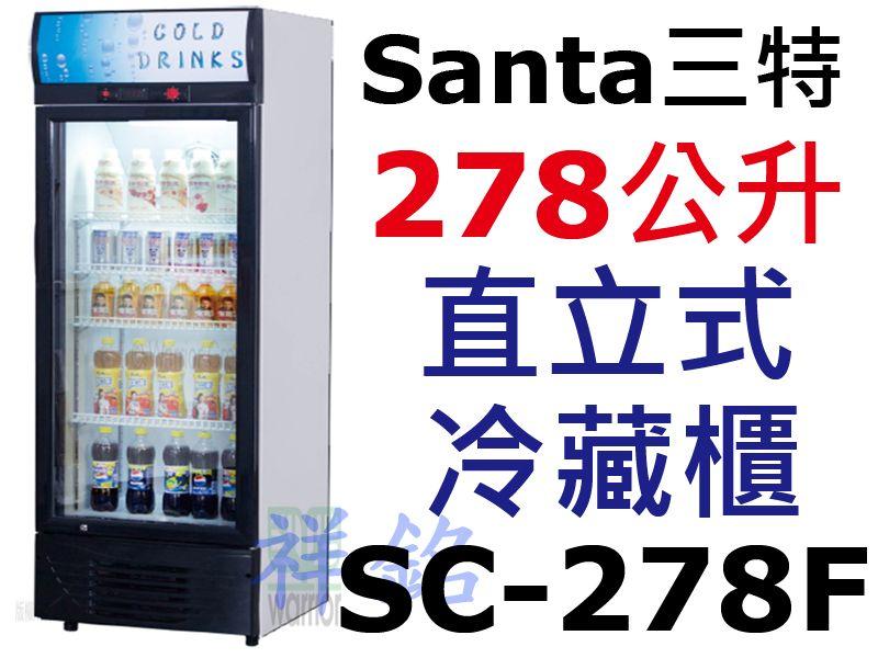 祥銘Santa三特新款黑色框278公升5尺5直立式...