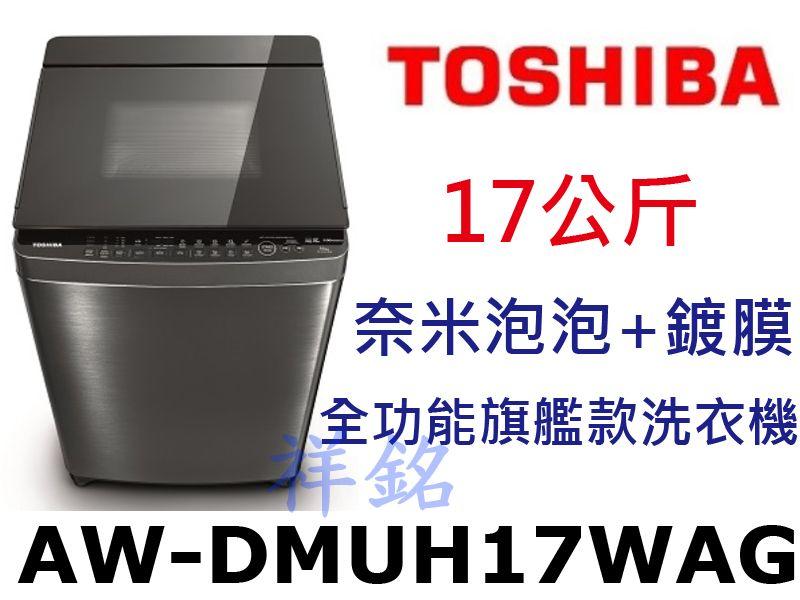 祥銘TOSHIBA東芝17公斤AW-DMUH17W...