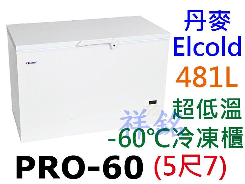 祥銘丹麥Elcold超低溫-60℃冷凍櫃481公升...