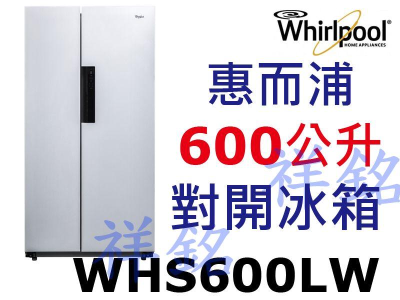 祥銘Whirlpool惠而浦WHS600LW變頻對開冰箱600公升白色玻璃請詢價