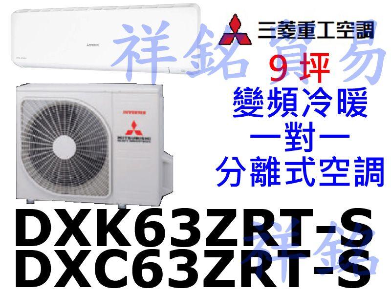 祥銘三菱重工9坪變頻冷暖一對一分離式空調DXC63...