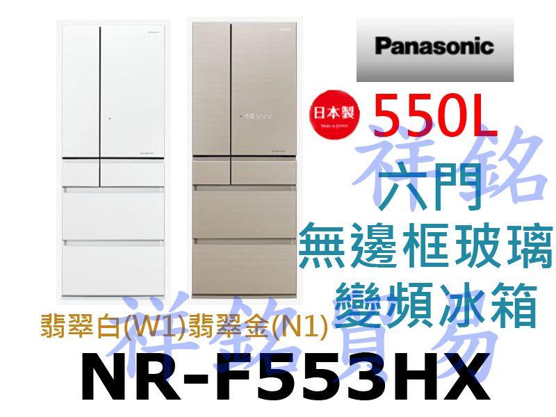 祥銘Panasonic國際牌550L日本製六門無邊...