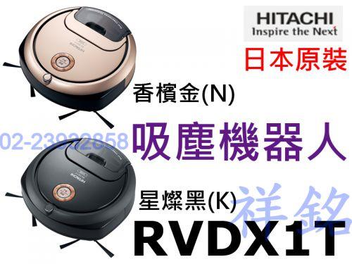 祥銘HITACHI日立吸塵機器人RVDX1T(N/...