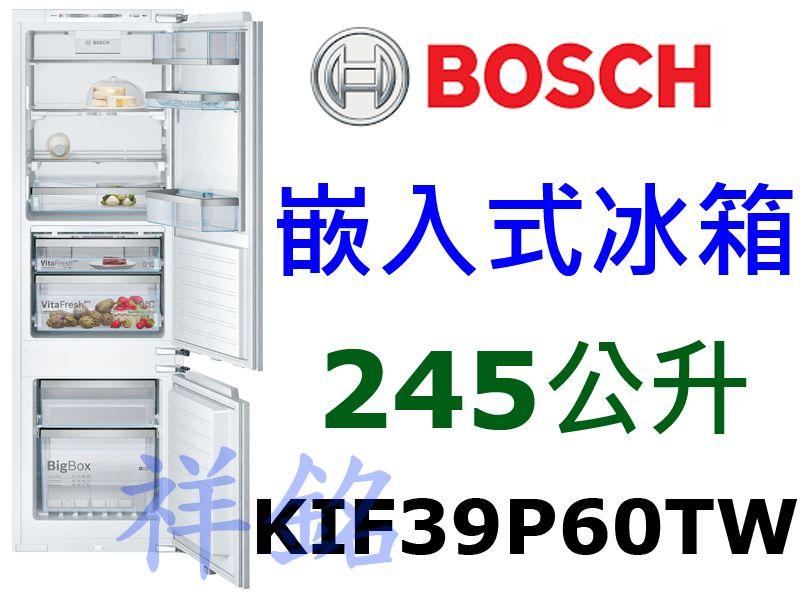 祥銘BOSCH 245公升8系列嵌入式冰箱上冷藏下...