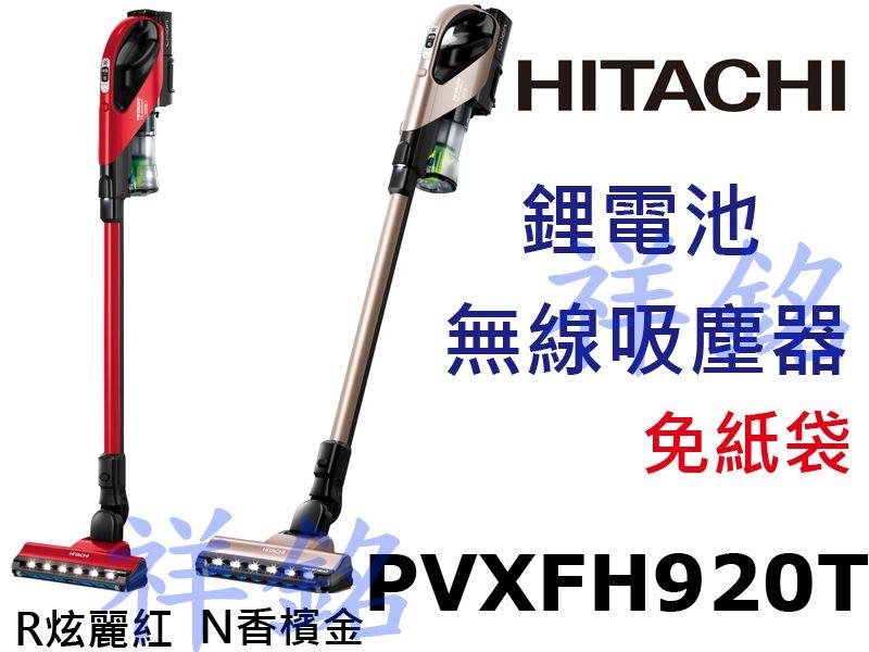 祥銘HITACHI日立鋰電池無線吸塵器PVXFH9...