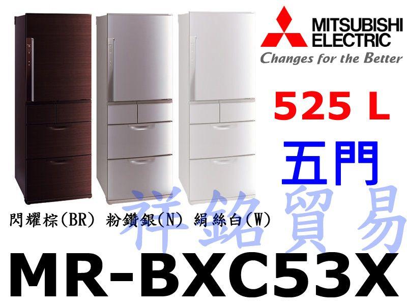 祥銘MITSUBISHI三菱日本原裝525公升五門...