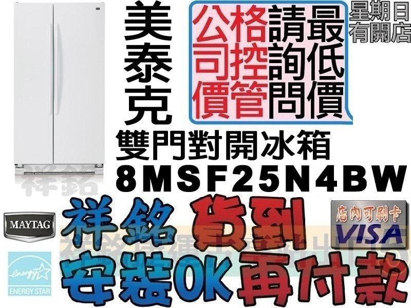 祥銘MAYTAG美泰克714L雙門對開冰箱8MSF...