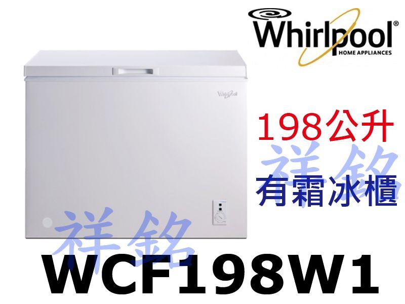 祥銘Whirlpool惠而浦198公升臥有霜冰櫃WCF198W1請詢價