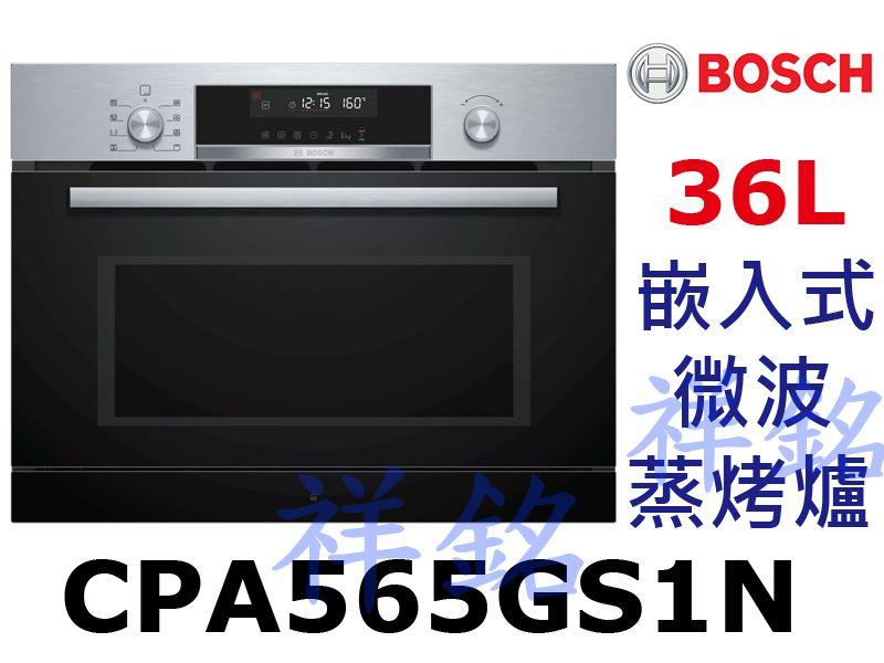 祥銘BOSCH博世6系列36L精巧型嵌入式微波蒸烤爐CPA565GS1N請詢價