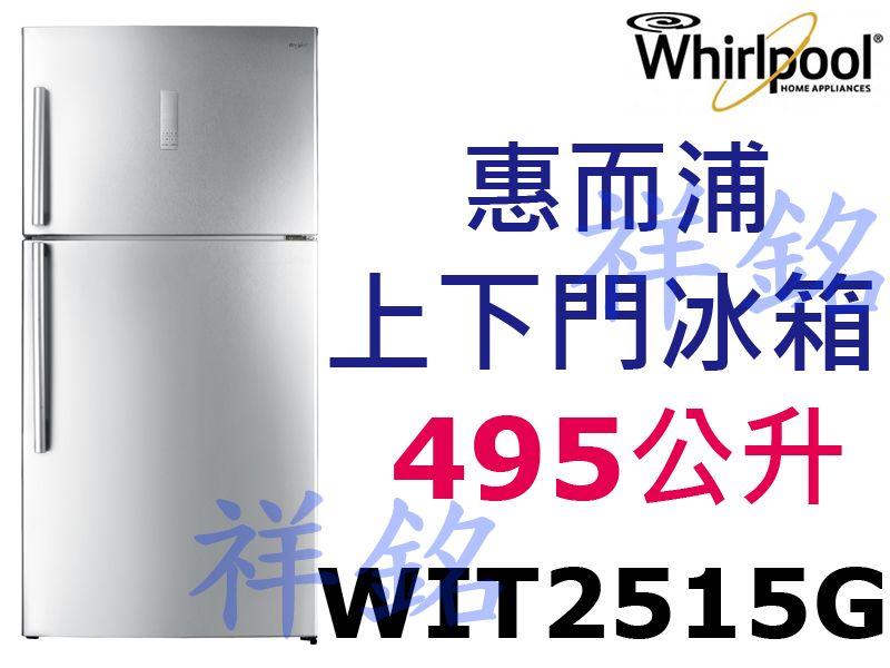 購買再現折祥銘Whirlpool惠而浦495公升上...