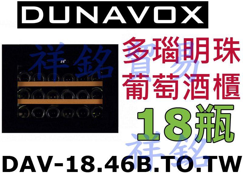 匈牙利Dunavox多瑙明珠崁入式獨立式18瓶DAV-18.46B.TO.TW紅酒櫃葡萄酒櫃請詢價