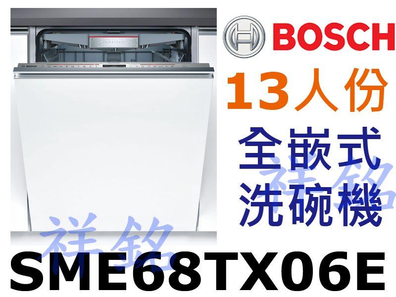 祥銘BOSCH8系列全嵌式沸石洗碗機13人份SME...